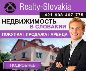 недвижимость в словакии сайты, недвижимость в словакии агентство